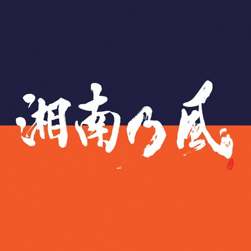 湘南乃風 ~COME AGAIN~(初回限定盤)2CD+DVD