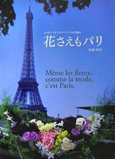 花さえもパリ―プリザーブドフラワーでパリの花飾り