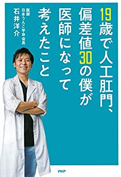 [石井 洋介]の19歳で人工肛門、偏差値30の僕が医師になって考えたこと