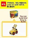 purasueru burokku kumikae reshipi fou lego kuruma ni noru inu: You can build the Dog driving a car out of your own bricks (Japanese Edition)