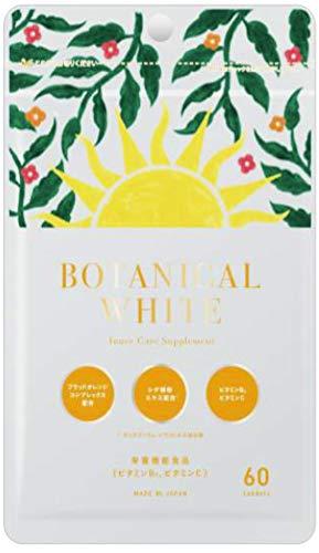 Botanical White(ボタニカルホワイト) 飲む 紫外線対策 UVケア 栄養機能食品 60粒(約30日分)