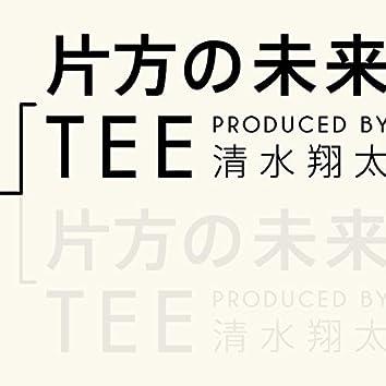 片方の未来 (produced by 清水翔太)