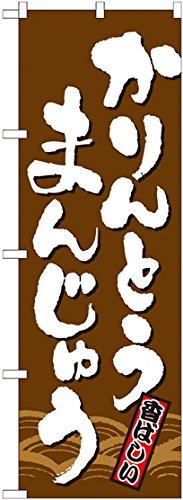 のぼり屋 のぼり かりんとうまんじゅう 60×180cm 21385