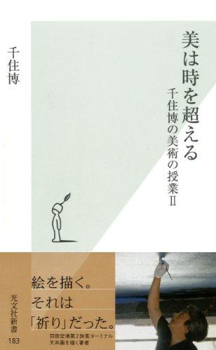 美は時を超える~千住博の美術の授業2~ (光文社新書)