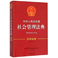 People's Republic of China Insurance Notes Codex Alimentarius (new third edition)(Chinese Edition)
