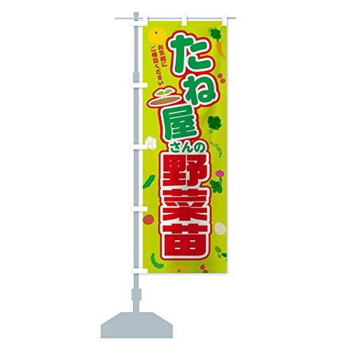 たね屋さんの野菜苗 のぼり旗 サイズ選べます(スリム45x180cm 左チチ)