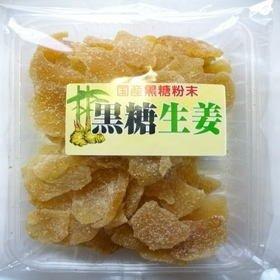 健康な毎日を。国産黒糖粉末使用しょうが糖  230g× 5個入り 黒糖生姜/黒砂糖/しょうが/おやつ