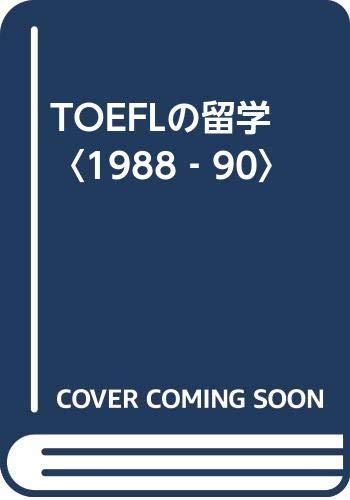 TOEFLの留学〈1988‐90〉の詳細を見る