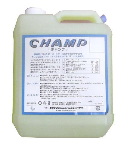 農機具用 洗浄剤 チャンプ 20L スーパークリーナー CHAMP サンエスエンジニリング 代不