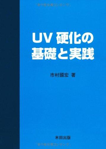 UV硬化の基礎と実践