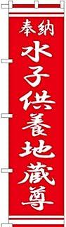 のぼり 水子供養地蔵尊 AKBS-345 神社 お宮 神宮 お参り