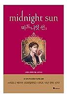 韓国語の本/The Twilight #5: Midnight Sun, 2020/미드나잇 선 1, 트와일라잇 5 - Stephenie Meyer/真夜中の太陽1, トワイライト5/韓国からの発送