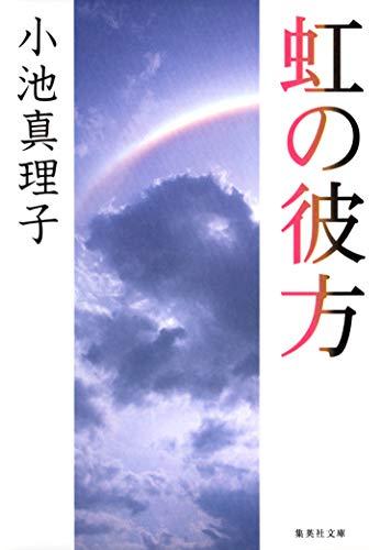 虹の彼方 (集英社文庫)
