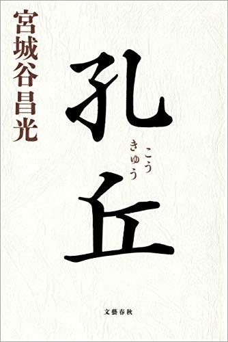 孔丘 (文春e-book)