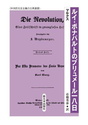ルイ・ボナパルトのブリュメール一八日 (科学的社会主義の古典選書)