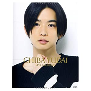 """CHIBA YUDAI SPECIAL BOOK"""""""