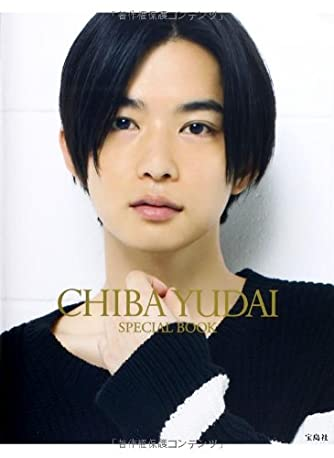 CHIBA YUDAI SPECIAL BOOK