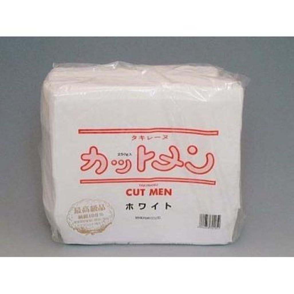 適応的フェザーオーバーフロー滝川 タキレーヌ カットメン ホワイト 700枚入 5×6cm 純綿100%250g
