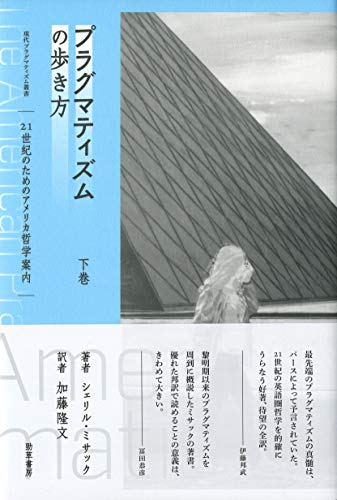プラグマティズムの歩き方 下巻: 21世紀のためのアメリカ哲学案内 (現代プラグマティズム叢書)