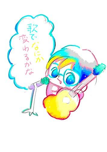 歌でなにか変わるかな ヌミャーンのオリジナル漫画集