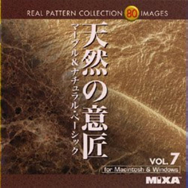 ポンドスクランブル胴体MIXA IMAGE LIBRARY Vol.7 天然の意匠