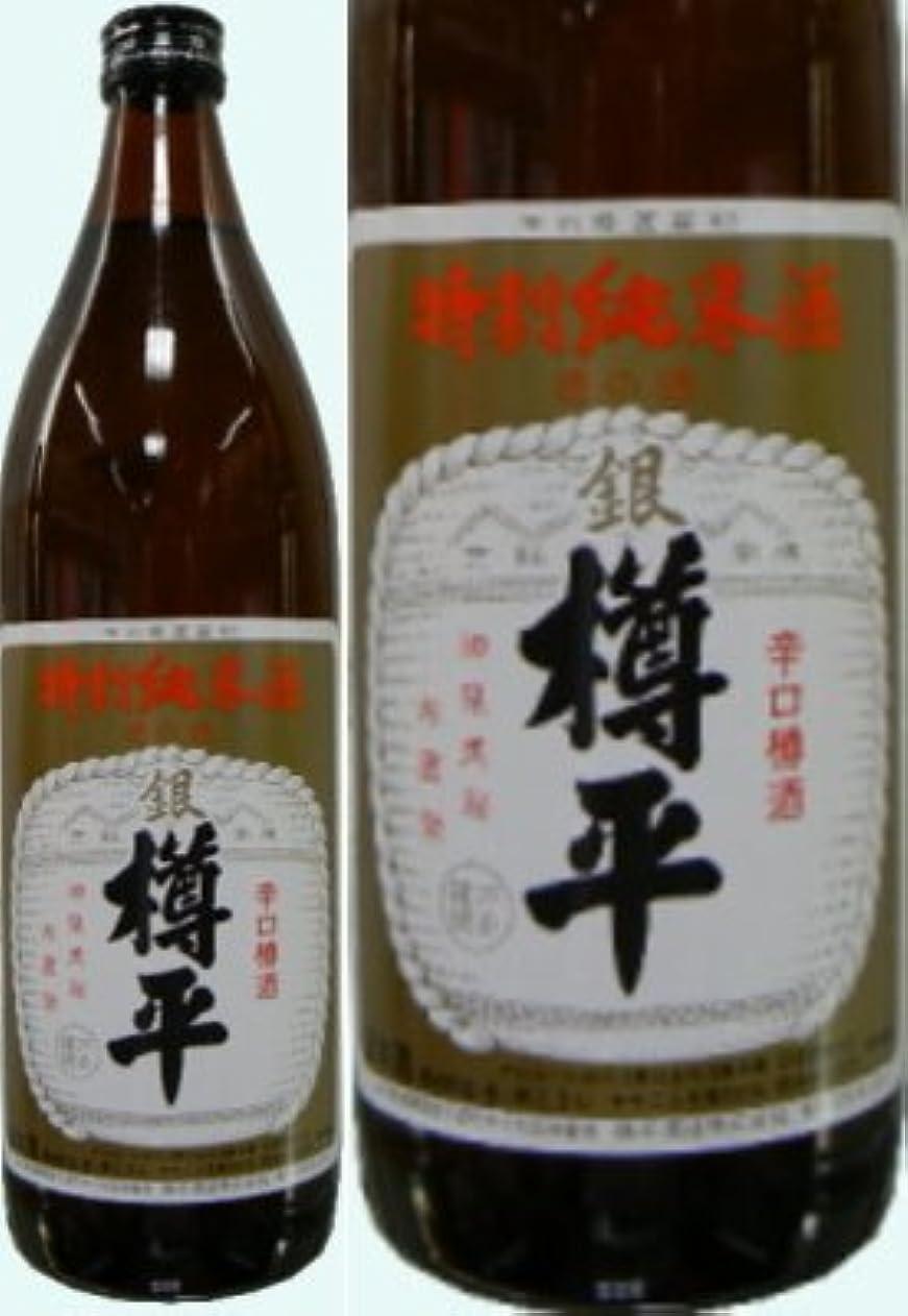 オーロックむさぼり食う成人期樽平 銀 特別純米酒 900ml×12本【お取寄せ品】