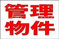 「管理物件」 ティンサイン ポスター ン サイン プレート ブリキ看板 ホーム バーために