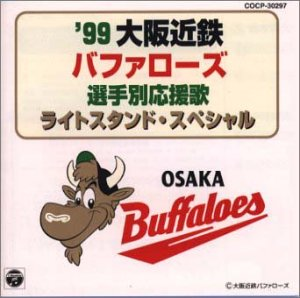 '99 Kintetsu Baffalo's Oenka