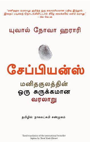 Amazon.com: Sapiens (Tamil Edition) eBook: Yuval Noah Harari ...