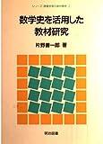 数学史を活用した教材研究 (シリーズ・課題学習の教材開発)