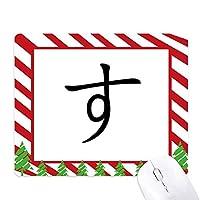 日本語の片仮名文字す ゴムクリスマスキャンディマウスパッド