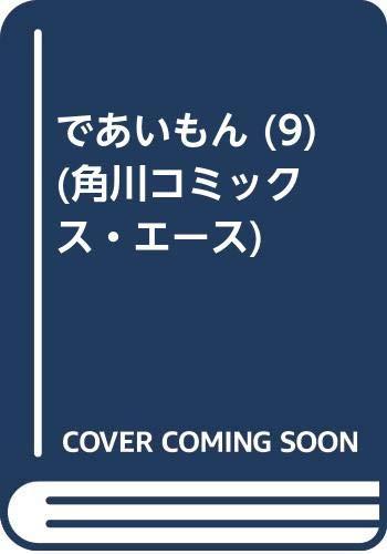 であいもん (9) (角川コミックス・エース)
