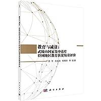 教育与减贫:武陵山国家集中连片特困地区教育扶贫绩效评价