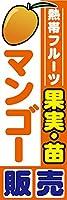 『60cm×180cm(ほつれ防止加工)』お店やイベントに! のぼり のぼり旗 マンゴー 熱帯フルーツ 果実・苗 販売