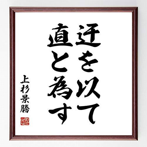 書道色紙/上杉景勝の名言『迂を以て直と為す』/濃茶額付/受注後直筆(千言堂)/Z0764