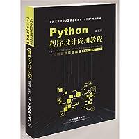 """高等院校计算机教育""""十三五""""应用型规划教材:Python程序设计应用教程"""