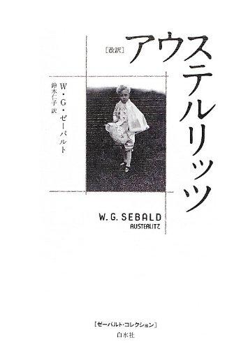 改訳 アウステルリッツ (ゼーバルト・コレクション)