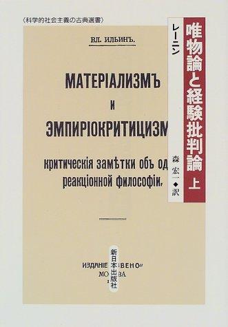 唯物論と経験批判論〈上〉 (科学的社会主義の古典選書)