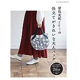 猪俣友紀(neige+)の仕立てがきれいな大人バッグ (レディブティックシリーズno.4762)