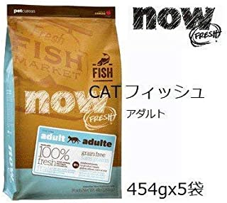 ナウ フレッシュ Grain Free フィッシュアダルトキャット 454gx5袋