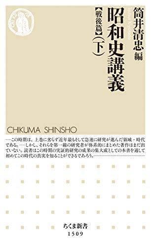 昭和史講義【戦後篇】(下) (ちくま新書)