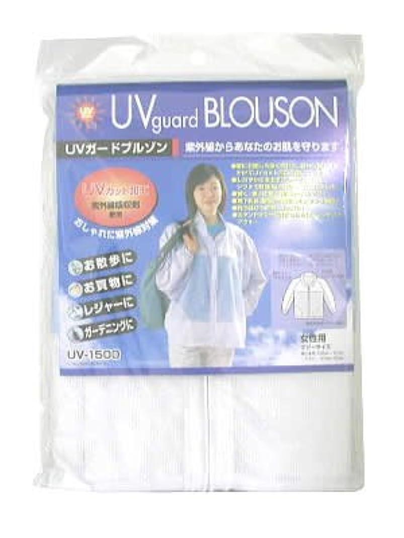 忍耐薄い優雅なUVガードブルゾン (UV-1500)