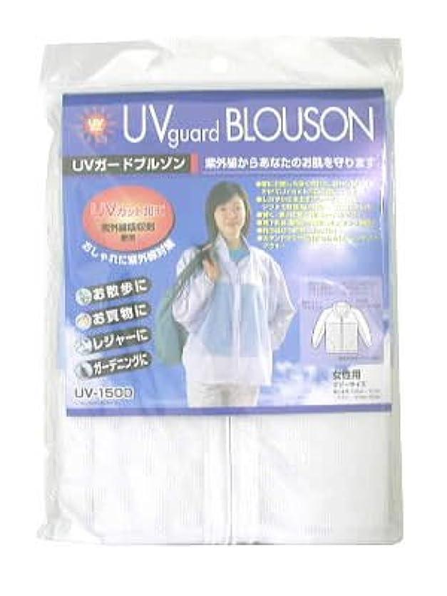 光のケニア脆いUVガードブルゾン (UV-1500)