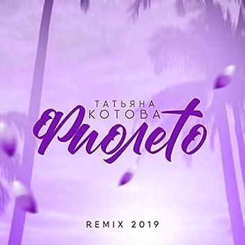 Фиолето (Remix 2019)