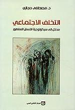 """التخلف الاجتماعي : مدخل إلى سيكولوجية الإنسان المقهور """" - الكومنداتور """""""
