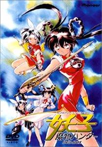 魔物ハンター妖子 DVD-BOX