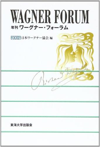 年刊ワーグナー・フォーラム〈2004〉