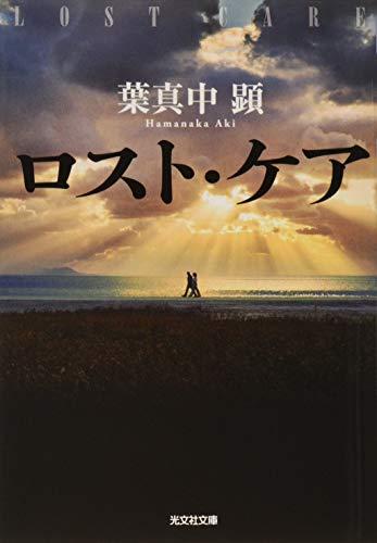 ロスト・ケア (光文社文庫)