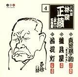 林家正蔵 名演集 4 真景累ヶ渕「豊志賀の死」/道具屋/首提灯