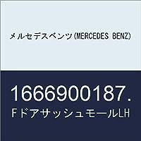 メルセデスベンツ(MERCEDES BENZ) FドアサッシュモールLH 1666900187.